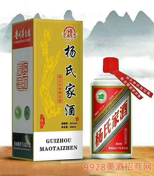 杨氏家酒53度500ml
