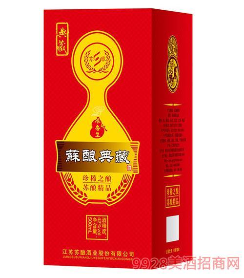 苏酿典藏酒