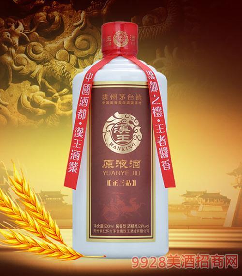 汉王原液酒正三品