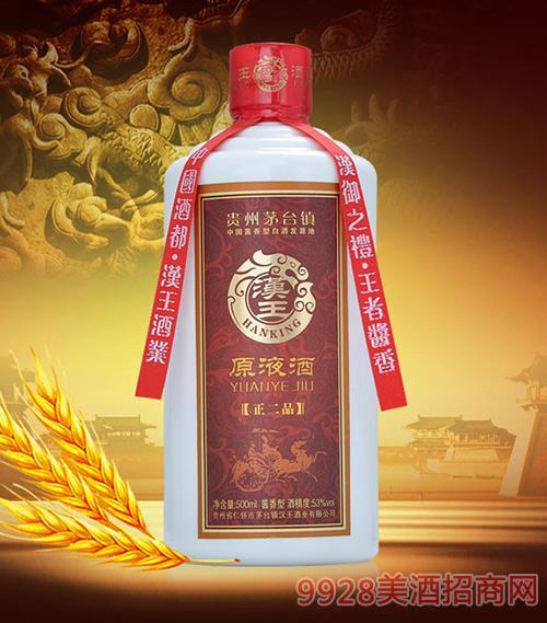 汉王原液酒正二品