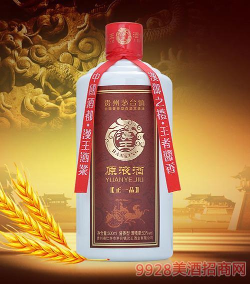 汉王原液酒正一品