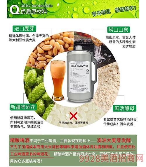 崂迈原浆啤酒 2l招商_青岛崂迈啤酒有限公司-中国美酒
