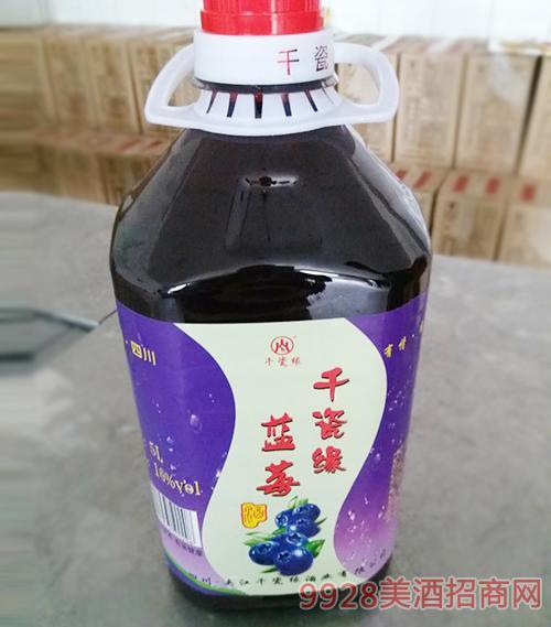 千瓷缘蓝莓酒16度5L