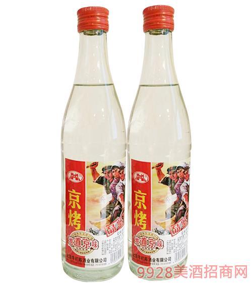 京烤地道京味品鉴酒