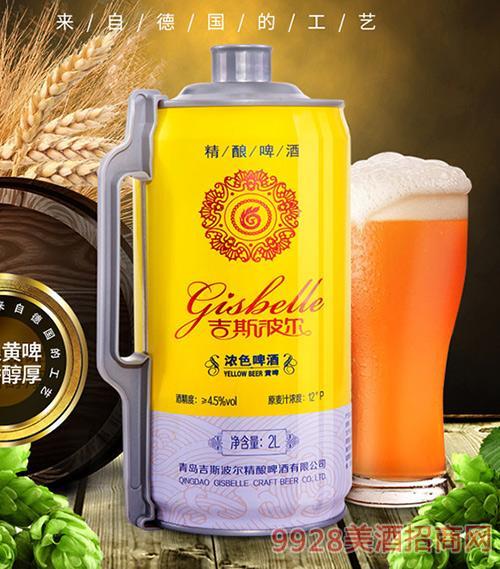 吉斯波尔精酿黄啤2L装易拉罐