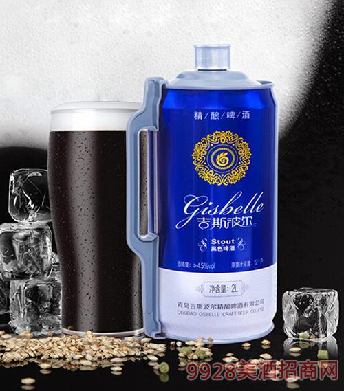 吉斯波尔精酿黑啤2L装