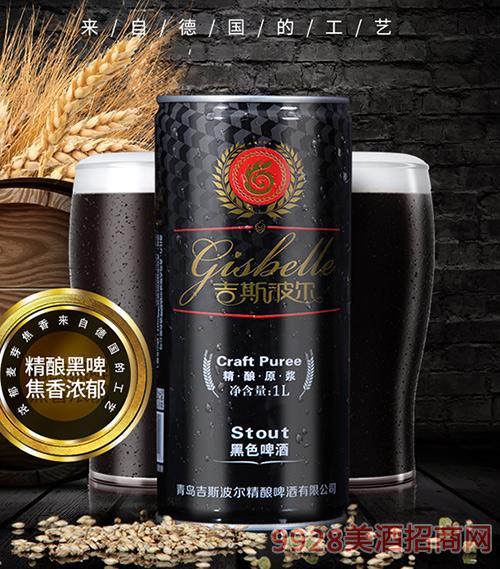 吉斯波尔精酿黑啤1L装易拉罐