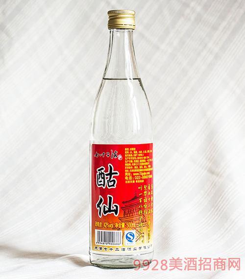 七十二沽酒沽仙