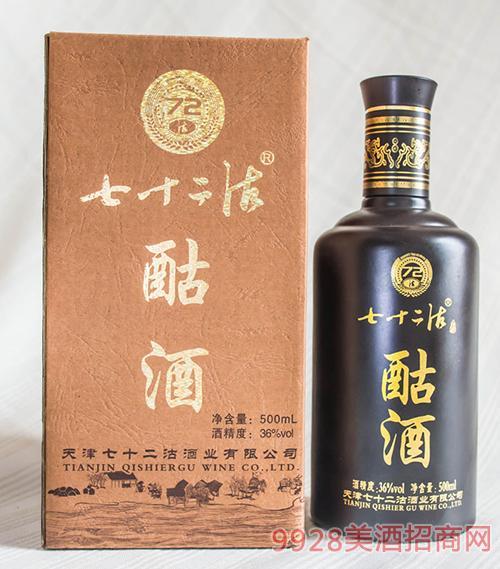 七十二沽酒酤酒