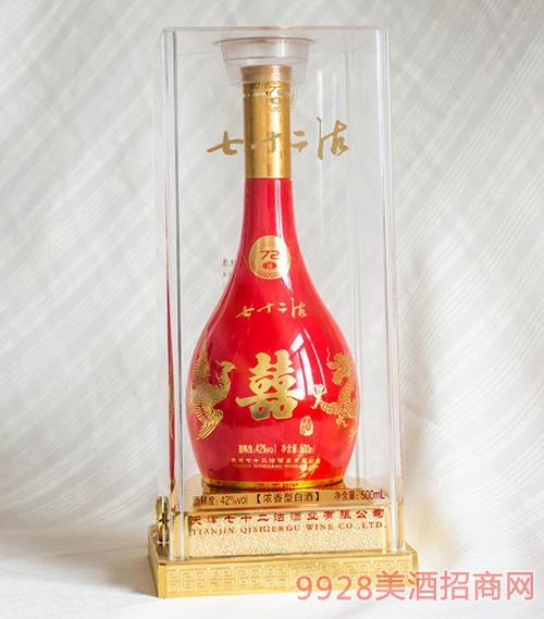 七十二沽酒龙凤喜酒