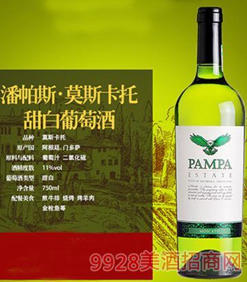 潘帕斯雄鹰庄园莫斯卡托甜白葡萄酒