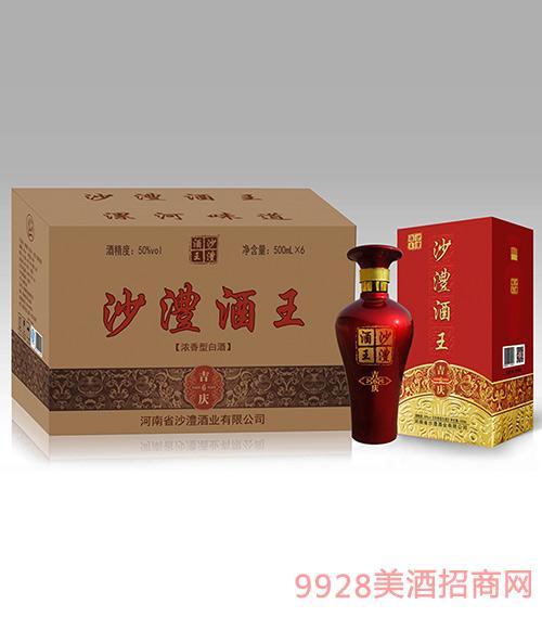 沙澧酒王酒(吉庆)