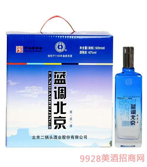 蓝调北京原浆酒42度500mlx6