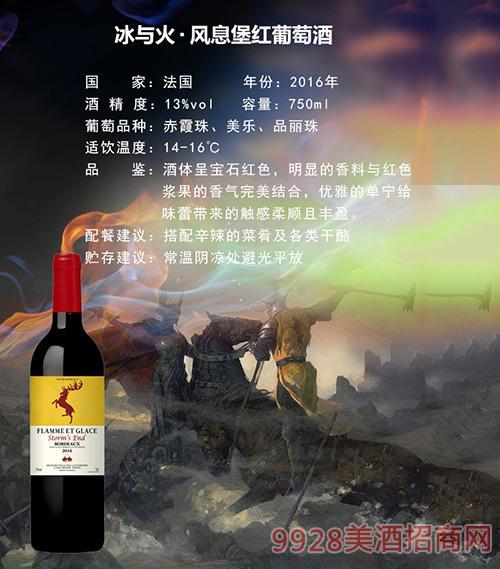 冰与火风息堡红葡萄酒13度750ml