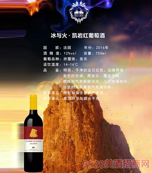 冰与火凯岩红葡萄酒12度750ml
