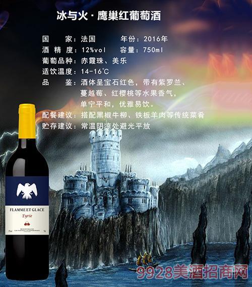 冰与火鹰巢红葡萄酒12度750ml