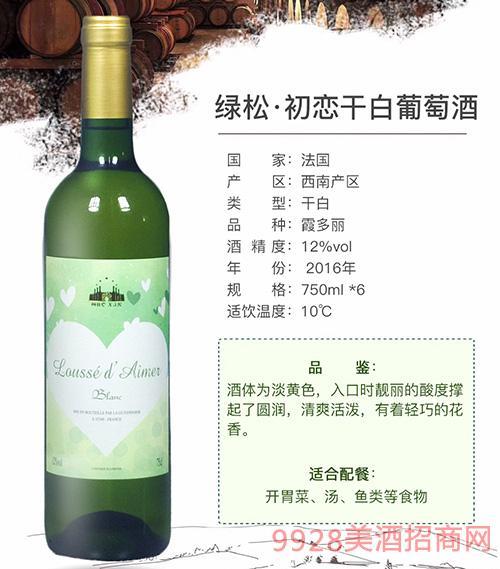 绿松初恋干白葡萄酒12度750ml