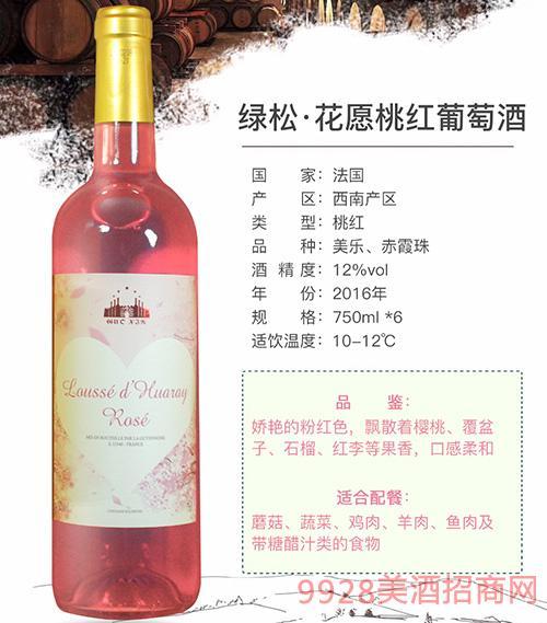 绿松花愿桃红葡萄酒12度750ml