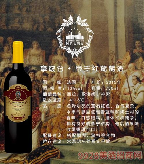 拿破仑帝 王红葡萄酒13度750ml