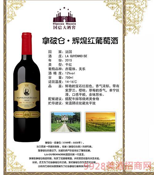拿破仑辉煌红葡萄酒12度750ml