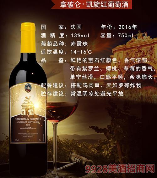 拿破仑凯旋红葡萄酒13度750ml