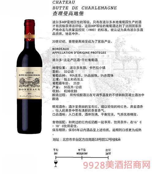 查理曼高地堡红酒