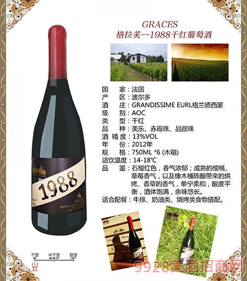 格拉芙1988酒13度750ml