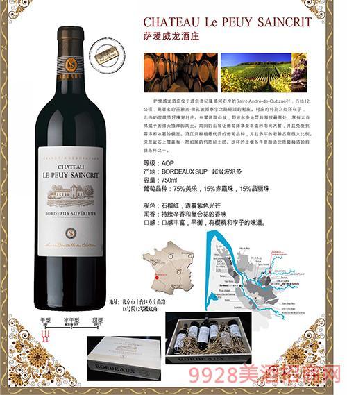 萨爱威龙酒庄红酒750ml