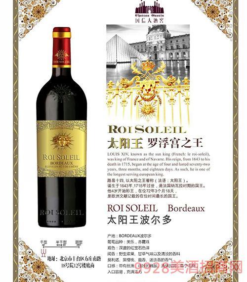 太阳王波尔多红酒