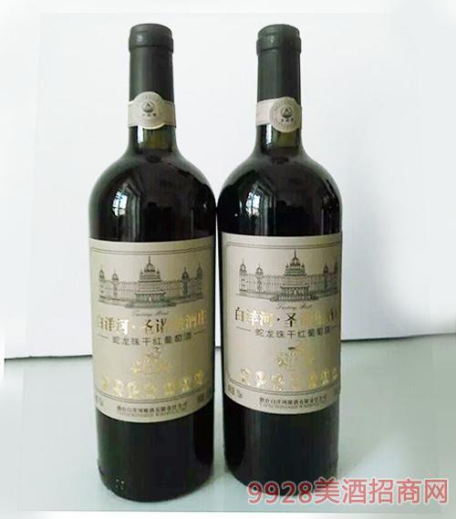 白洋河圣诺堡庄园蛇龙珠干红葡萄酒银标