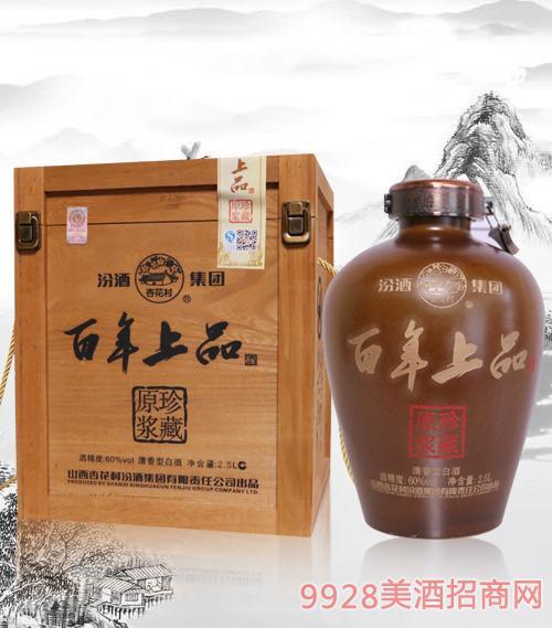 汾酒集团百年上品酒原浆珍藏60度2.5L