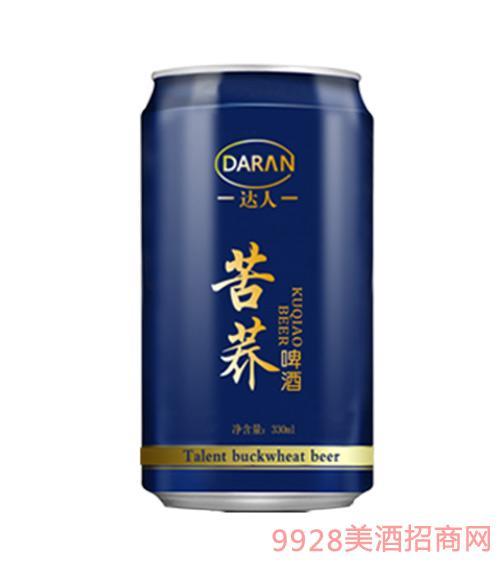 苦荞啤酒330ml易拉罐