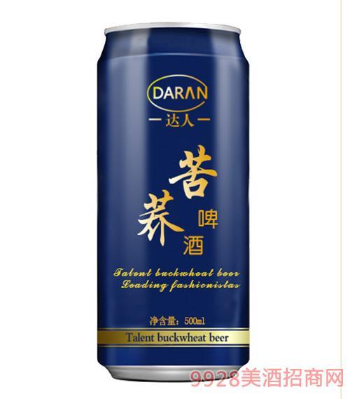 苦荞啤酒500ml易拉罐