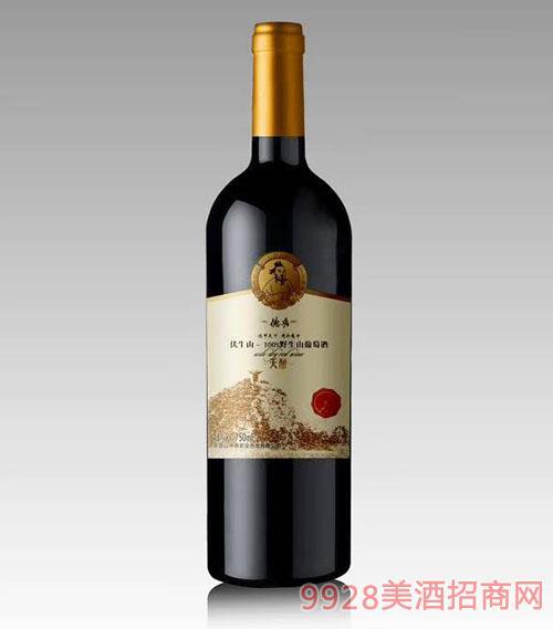 德秀伏牛山天酿葡萄酒750ml