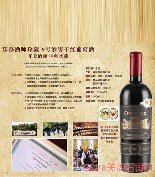 乐慕酒师珍藏9号酒窖干红葡萄酒13.5度750ml1x3
