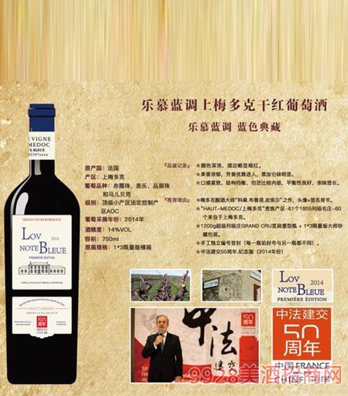 乐慕蓝调上梅多克干红葡萄酒14度750ml1x3