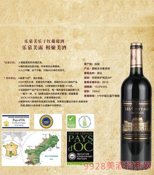 乐慕美乐干红葡萄酒13.5度750ml1x6