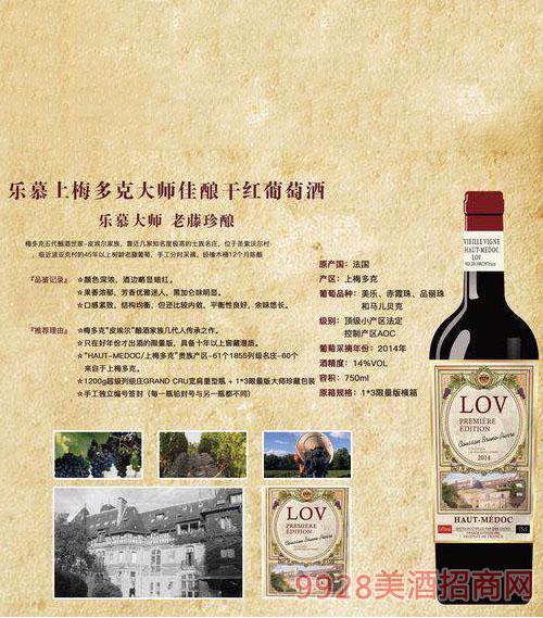 乐慕上梅多克大师佳酿干红葡萄酒14度750ml1x3