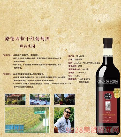 路德西拉干红葡萄酒14.5度750ml1x6