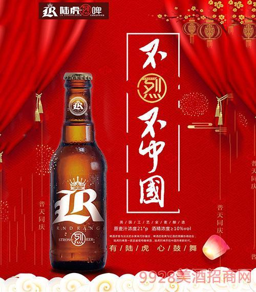 LR陆虎烈啤酒