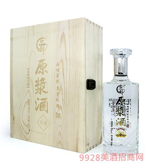 古创原浆酒木盒