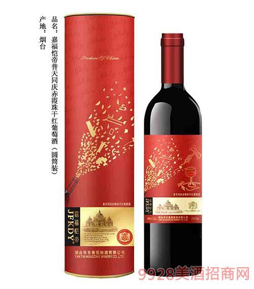 嘉福恺帝普天同庆赤霞珠干红葡萄酒