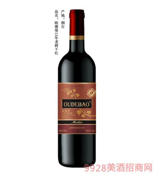 欧德堡13年老树干红葡萄酒