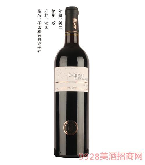 圣莱雅解白纳干红葡萄酒
