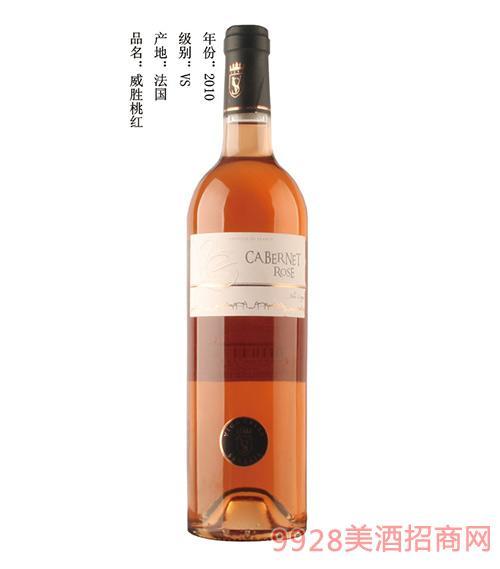 威胜桃红葡萄酒