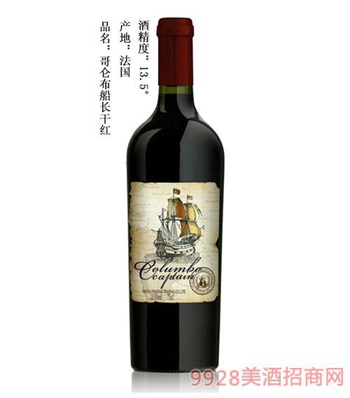 哥仑布船长干红葡萄酒