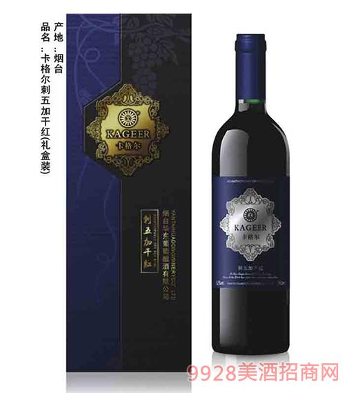 卡格尔刺五加干红葡萄酒(礼盒装)