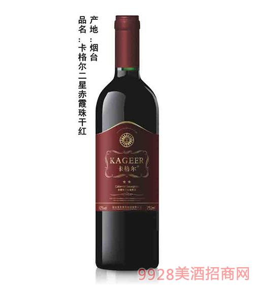 卡格尔二星赤霞珠干红葡萄酒