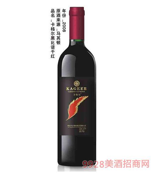 卡格尔黑比诺干红葡萄酒2008