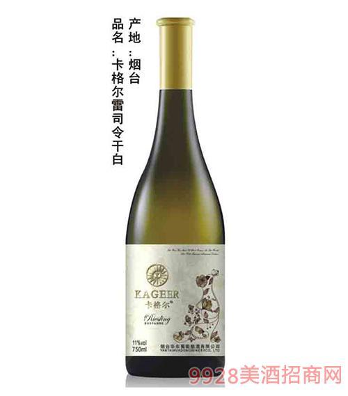 卡格尔雷司-令干白葡萄酒